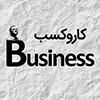 کار و کسب